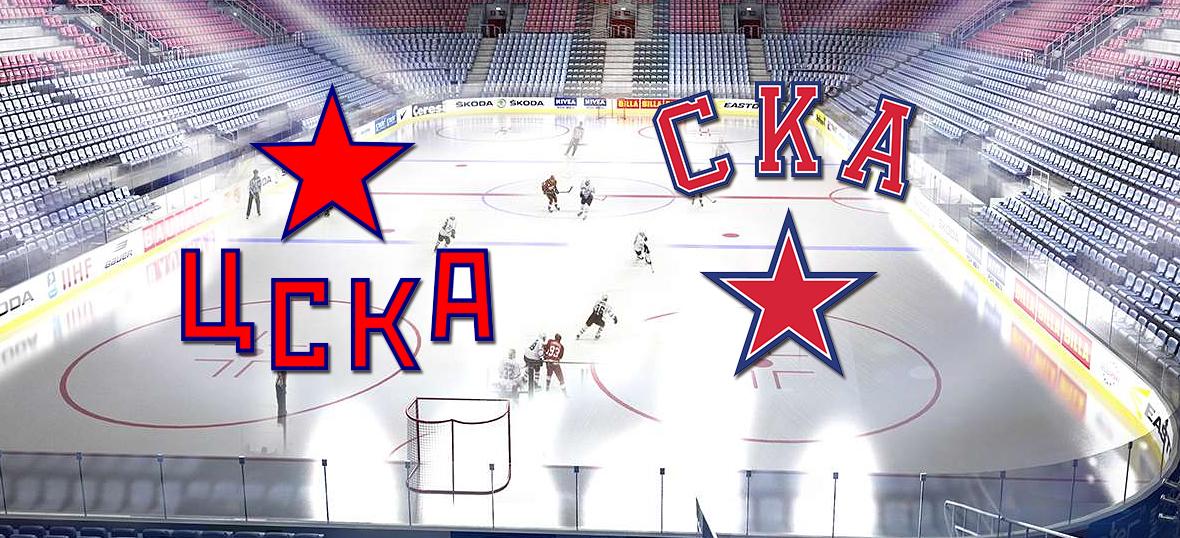 ХК ЦСКА - ХК СКА смотреть онлайн 08 апреля 2018