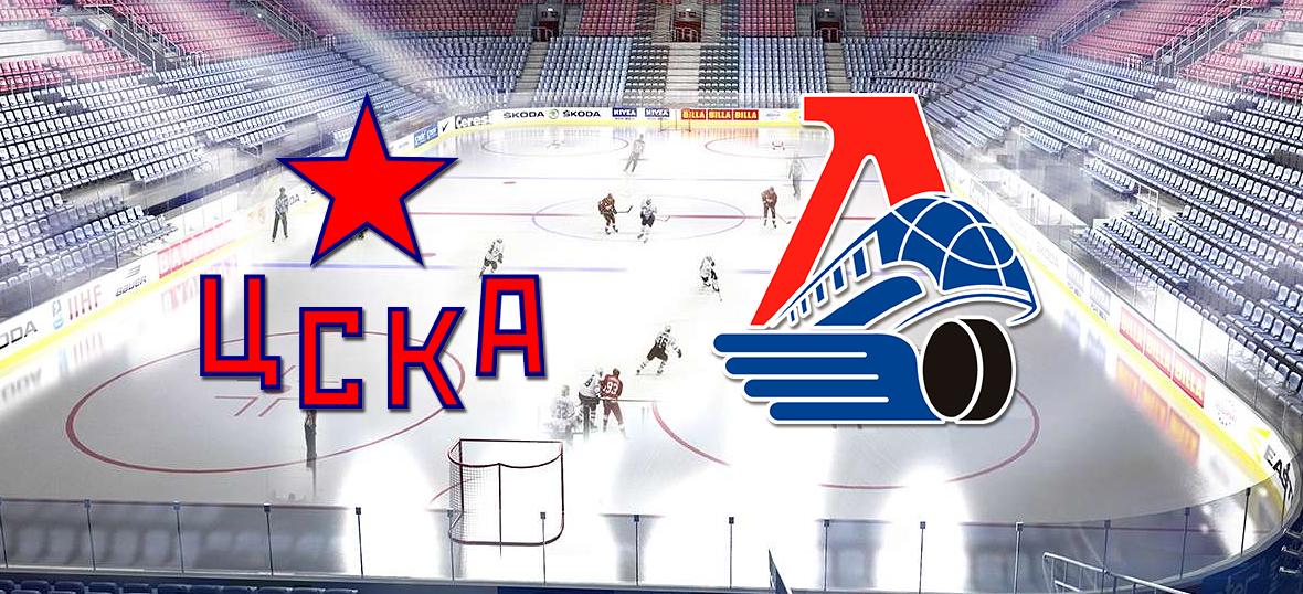 Прогноз матча локо- цска хоккей 27 10 17