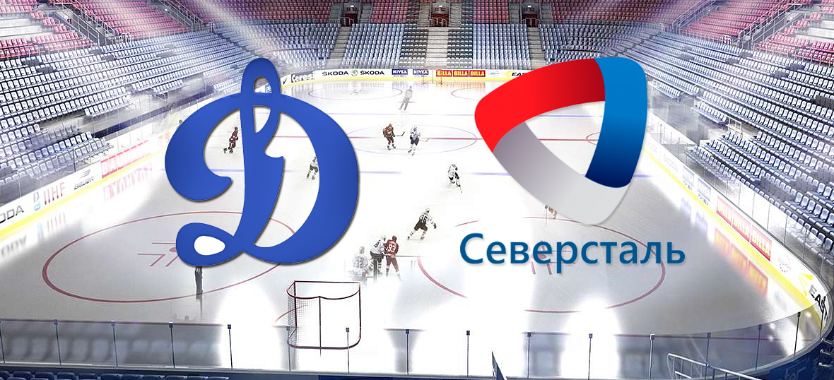 Динамо Москва — Северсталь 11 декабря, хоккейный матч