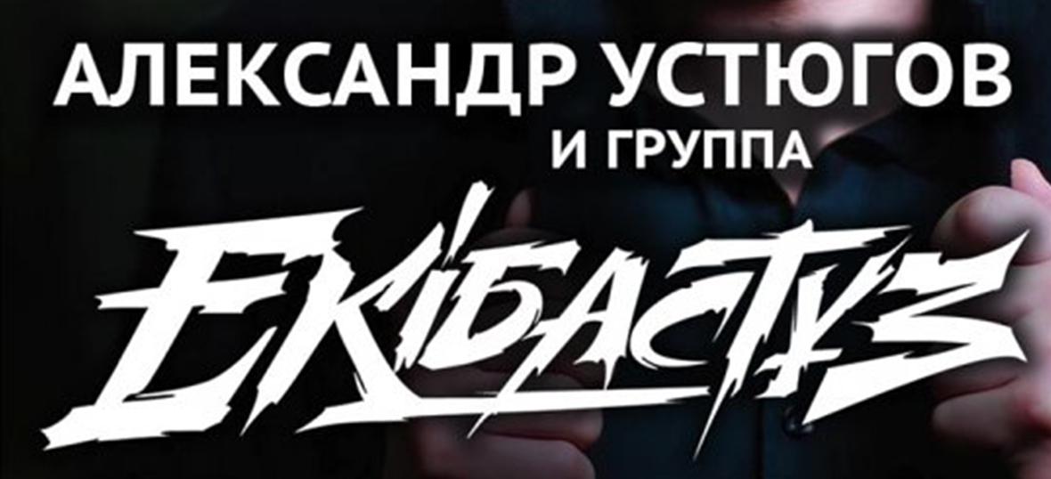 Александр устюгов и группа экибастуз