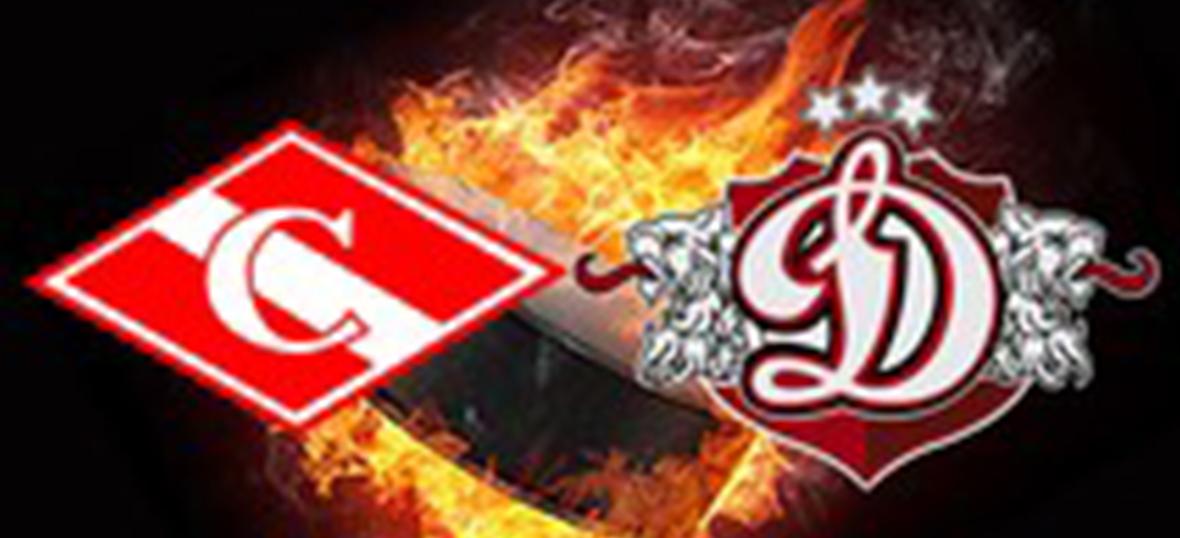 Спартак — Динамо Рига 3 декабря, хоккейный матч