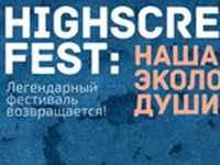 Билеты на Highscreen Fest
