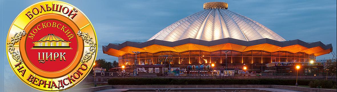 Цирк на Проспекте Вернадского