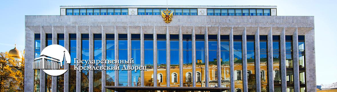 Афиша Кремлевского Дворца