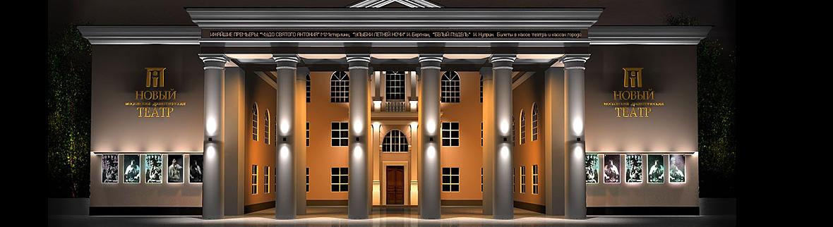 Билеты в театр новый театр театр молодежный афиша спб