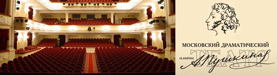 фото зала театр им пушкина