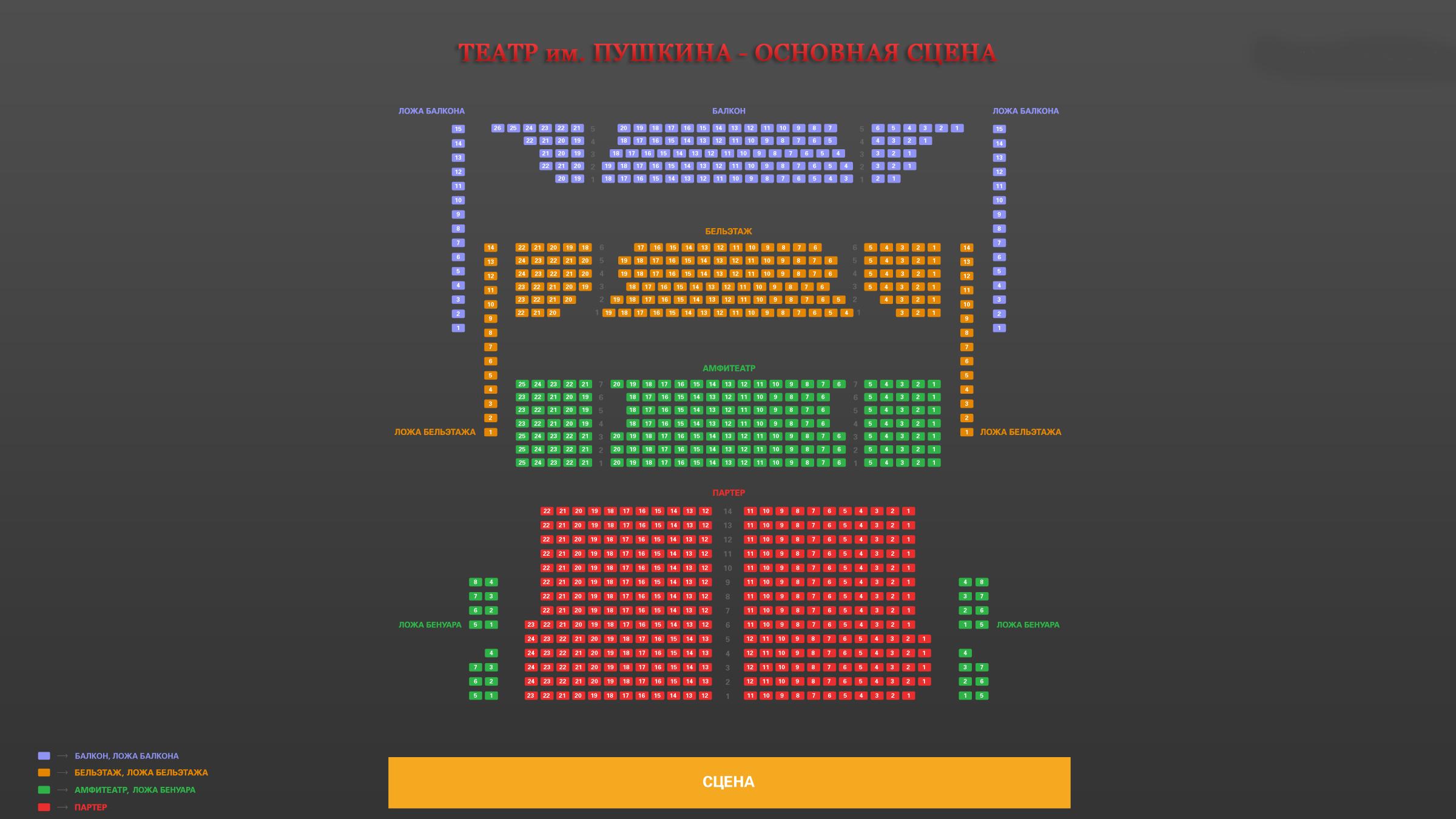 Пушкинский театр схема зала