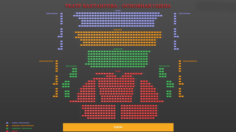 Малый театр основная сцена схема зала фото
